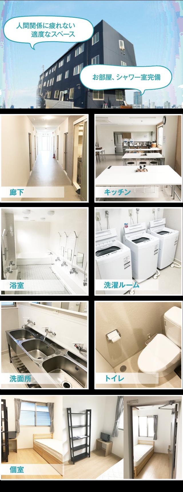 寮の設備・環境をご紹介