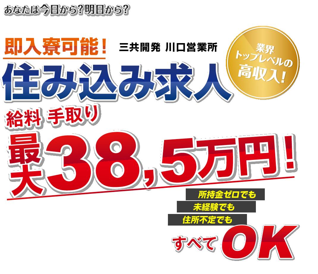 住み込み求人 給料最大37,5万円